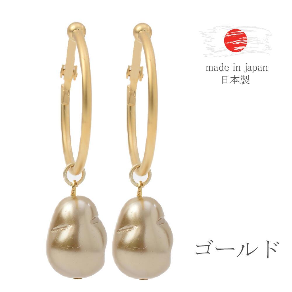 日本製 イヤリング フープイヤリング レディース パール バロックパール 白 ゴールド 揺れる E