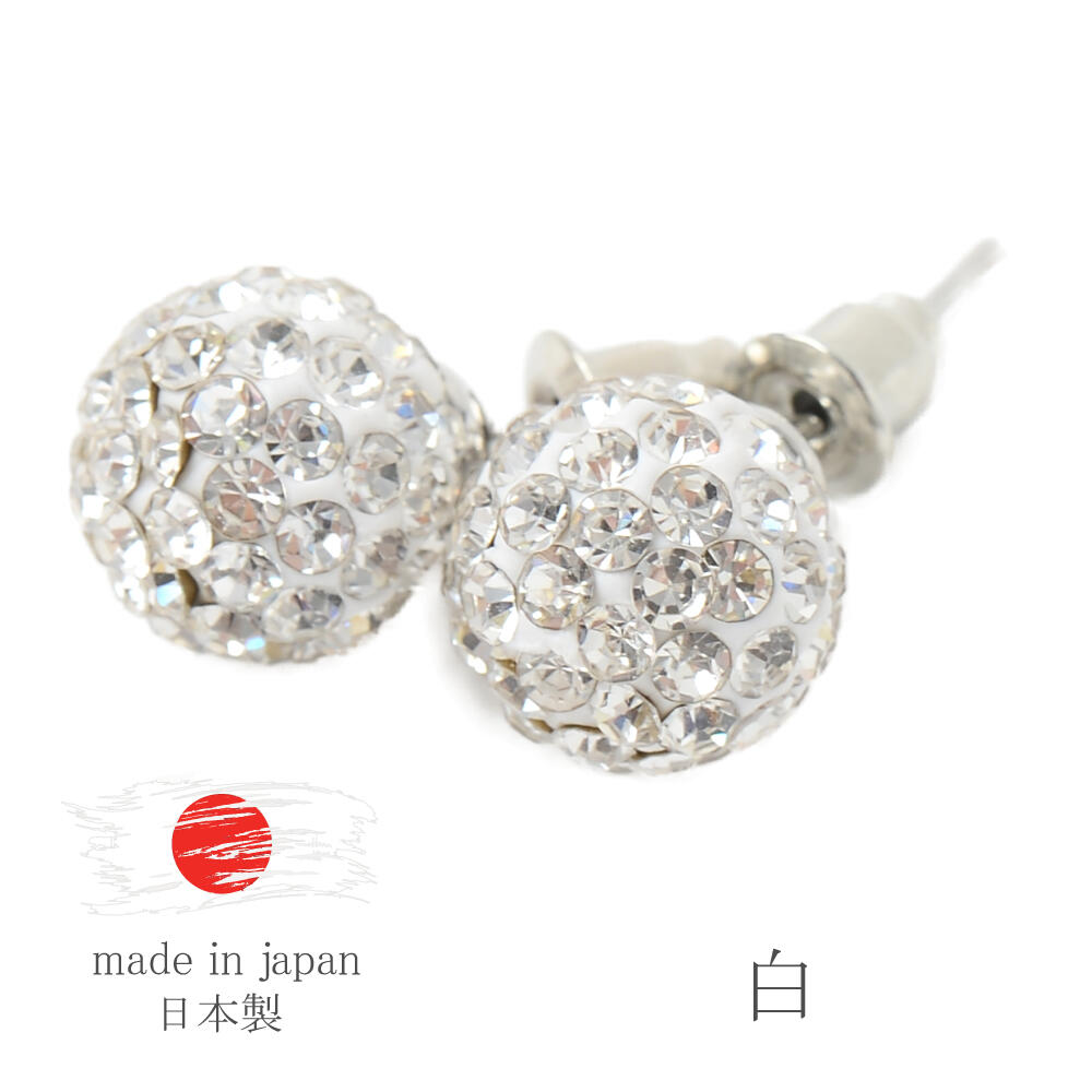 日本製 パヴェ パヴェボール ピアス キラキラ キラキラボール 白 グレー 赤 10mm PI
