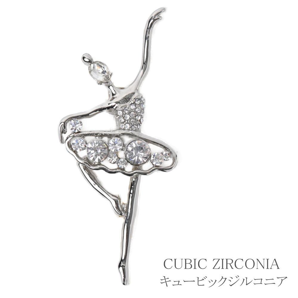 キュービックジルコニア ブローチ バレリーナ 踊り子 女の子 キラキラ シルバー メタル プレゼント B