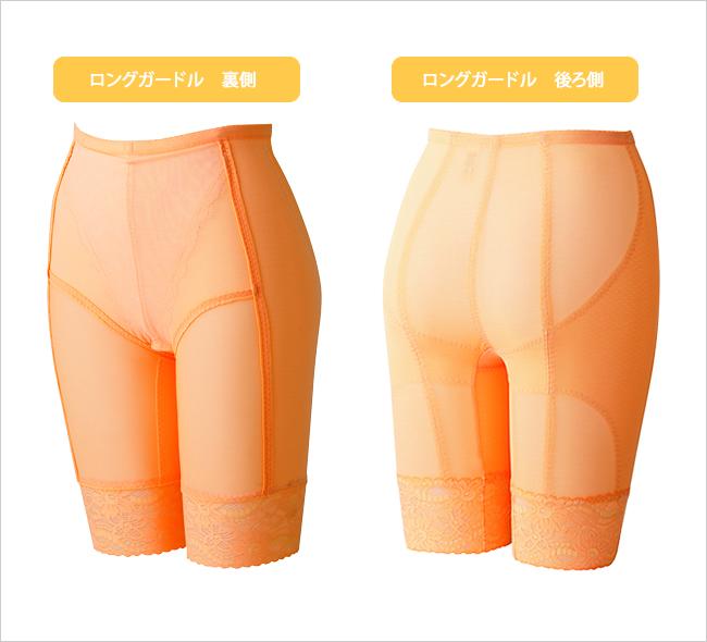 ●70%OFF・OUTLET●【オレンジ/ピンクベージュ】ロングガードル 太腿・ヒップ・腹部 下半身をバランス良いシルエットと美姿勢へ導く補正下着