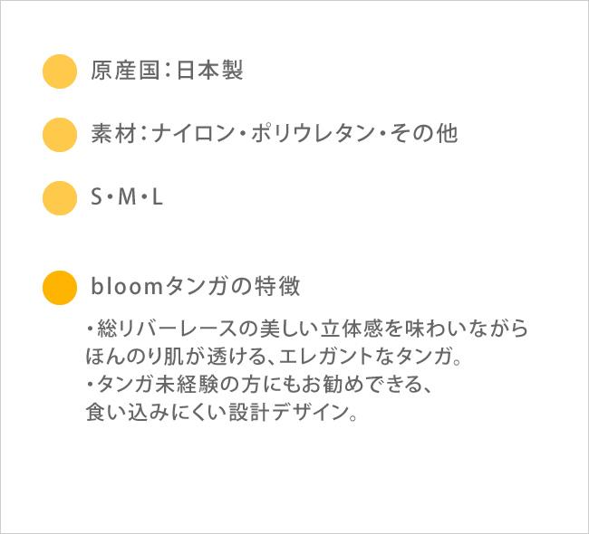 タンガ【オレンジ・ピンクベージュ】●OUTLET 50%OFF●
