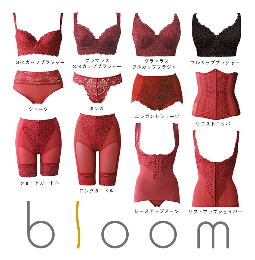 【2021年4月11日まで50%OFF】エレガントショーツ≪bloom≫腹部を程よくサポートし、ヒップの丸みを潰さない設計のショーツ