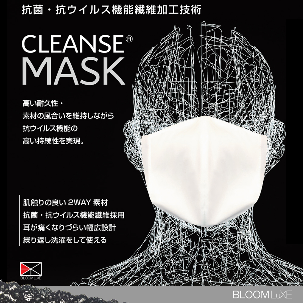 CLEANSE®クレンゼ®洗えるマスク●マスクケース付き●<抗菌・抗ウイルス加工!日本製・布マスク>■在庫あり■