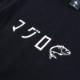 オーバーサイズTシャツ       -マグロ IFPコラボ-