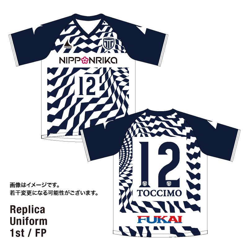 【予約商品】栃木シティ レプリカユニフォーム2021 1st/FP
