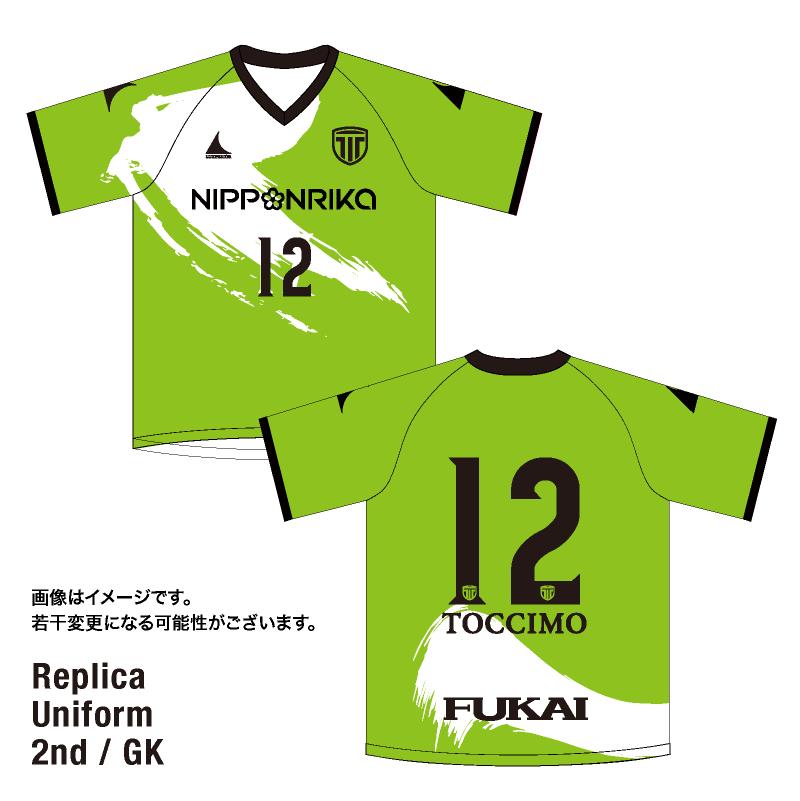 【予約商品】栃木シティ レプリカユニフォーム2021 2nd/GK