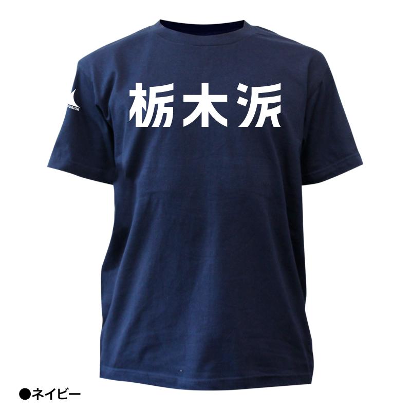 栃木シティ 栃木派Tシャツ