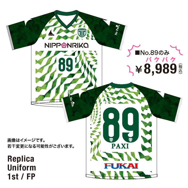 【予約商品】栃木シティ パクチーレプリカユニフォーム2021