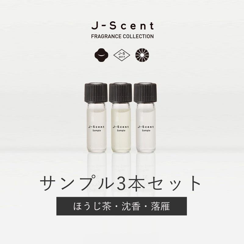 【送料無料】ほうじ茶、沈香、落雁 / サンプル3本セット W01〜03