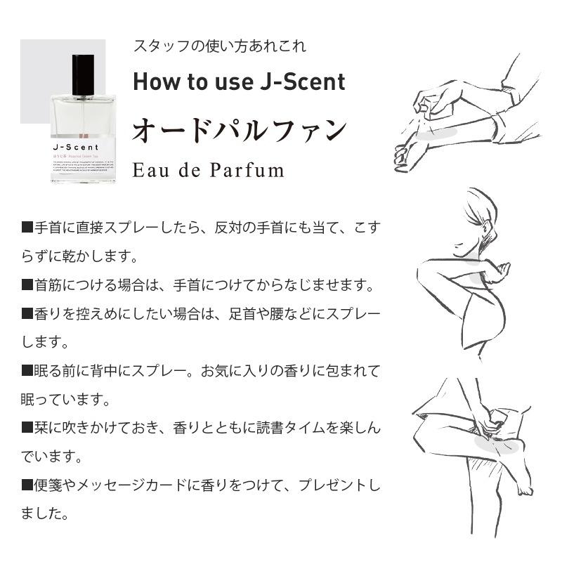 W04 花見酒 / Hanamizake   オードパルファン