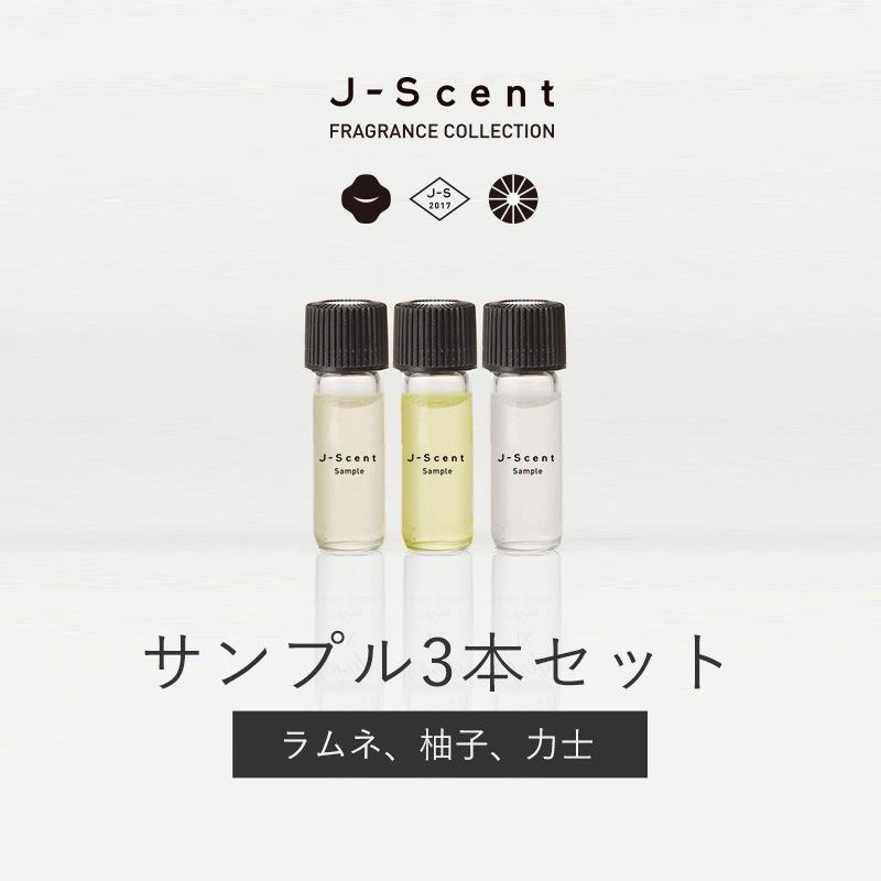 【送料無料】ラムネ、柚子、力士 / サンプル3本セット W07〜09