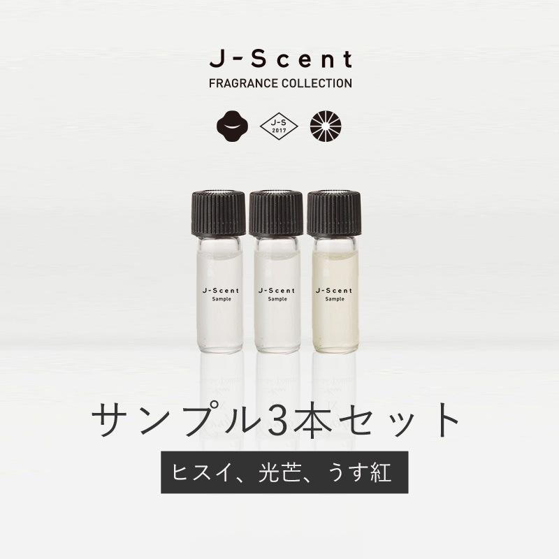 【送料無料】ヒスイ、光芒、うす紅 / サンプル3本セット  W13〜15