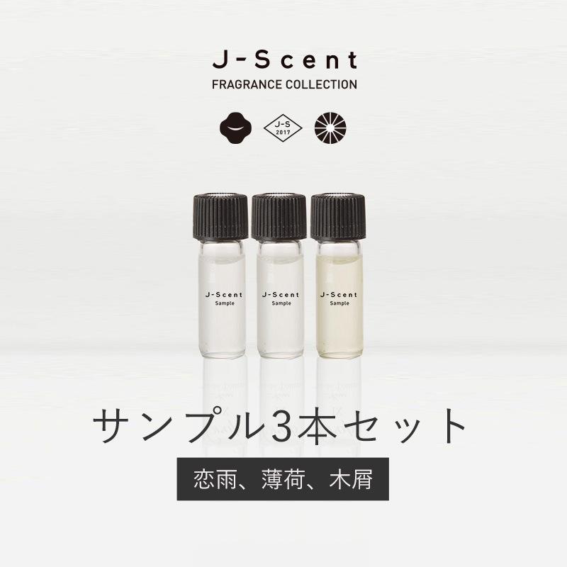 【送料無料】恋雨、薄荷、木屑 / サンプル3本セット  W17〜19
