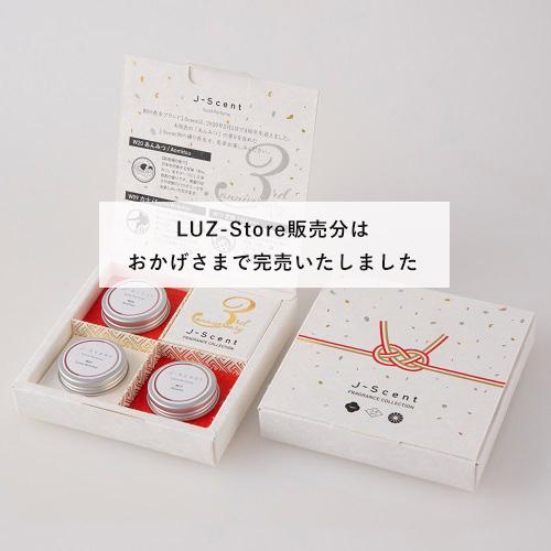 J-Scent ソリッドパフュームセット 3rd anniversary 【祝3周年 限定品 】