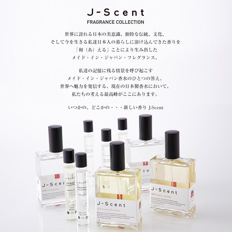 W01 ほうじ茶 / Roasted Green Tea   ◆パフュームオイル