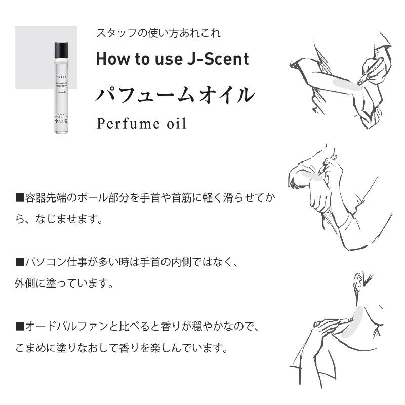 W03 落雁 / Rakugan   ◆パフュームオイル
