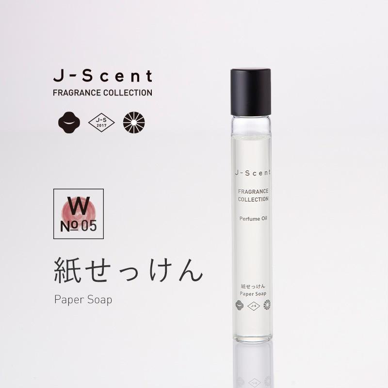 W05 紙せっけん / Paper Soap   ◆パフュームオイル