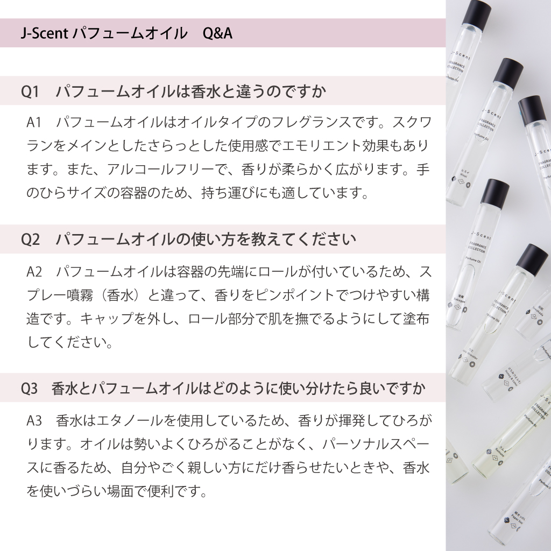 W06 紫陽花 / Hydrangea   ◆パフュームオイル