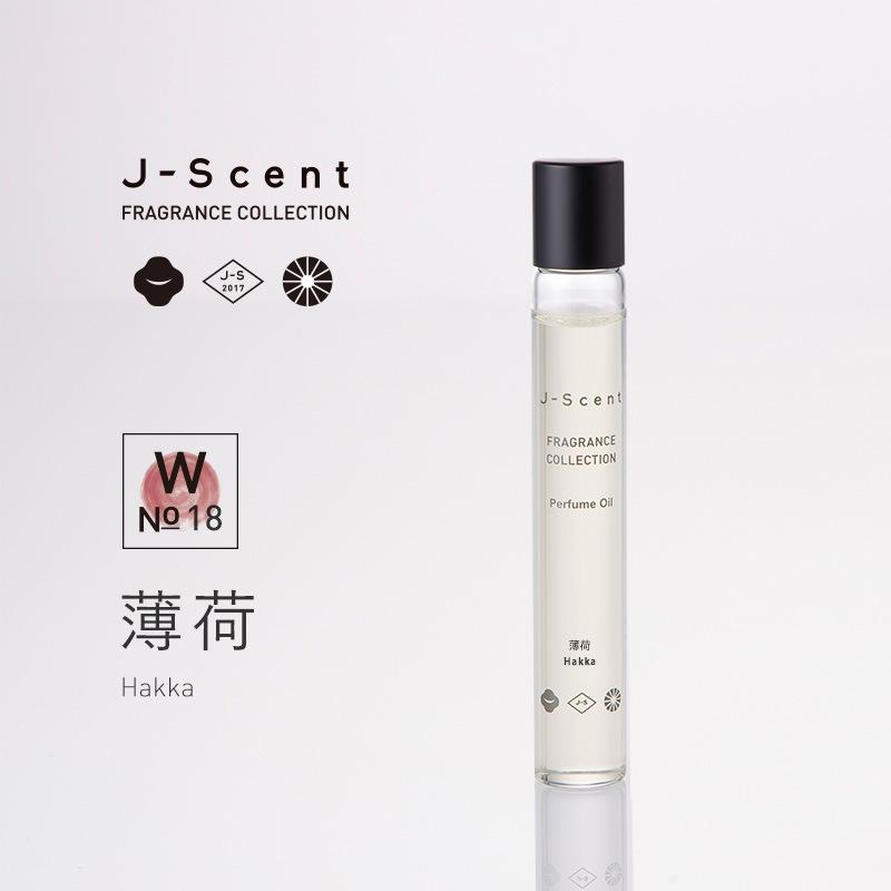 W18 薄荷 / Hakka   ◆パフュームオイル