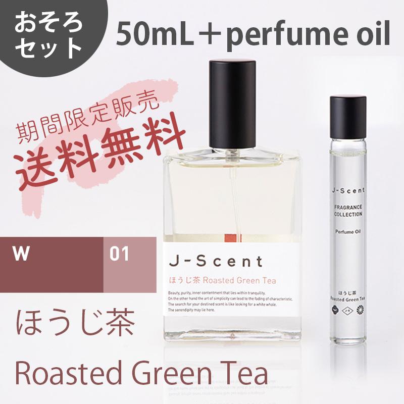 【送料無料 おそろセット】W01 ほうじ茶 / Roasted Green Tea ◆香水とパフュームオイル のお得な限定セット