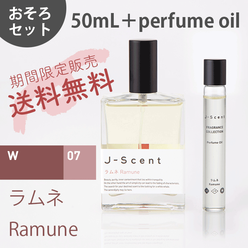 【送料無料 おそろセット】W07 ラムネ / Ramune ◆香水とパフュームオイル のお得な限定セット