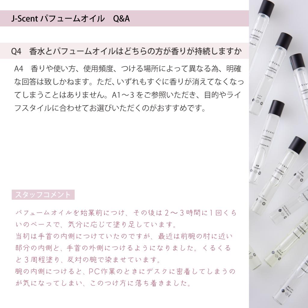 【送料無料 おそろセット】W10 和肌 / Yawahada ◆香水とパフュームオイル のお得な限定セット