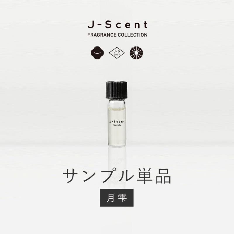 月雫 サンプル単品 ☆新発売☆