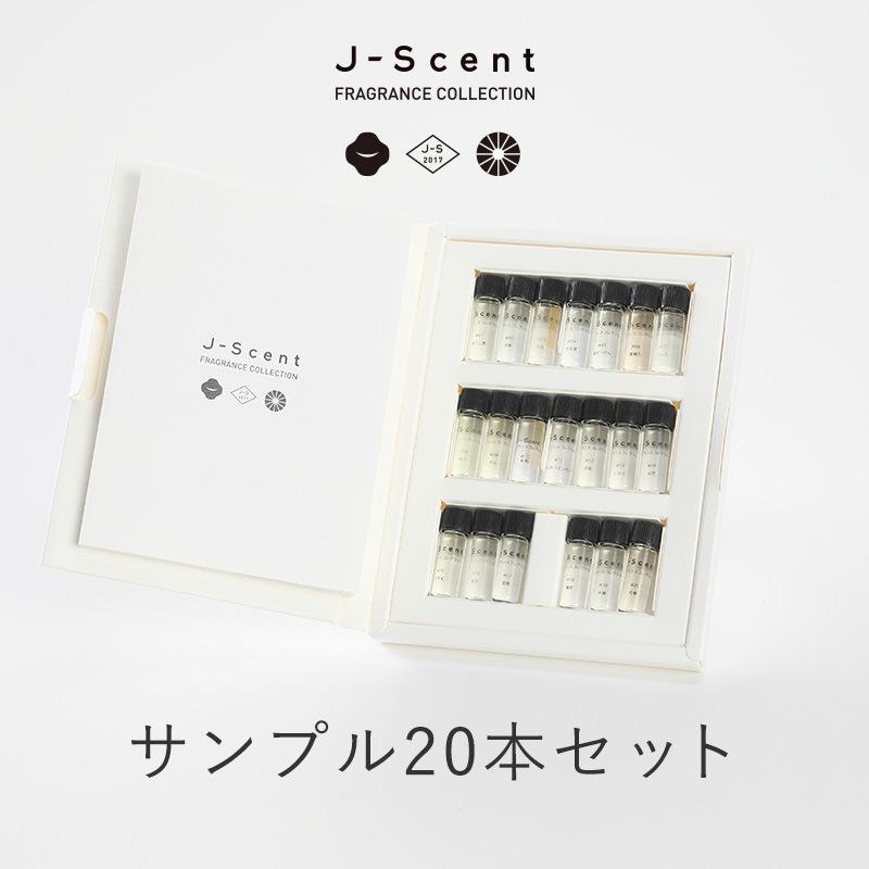 【送料無料】サンプル20本セット ☆新発売☆