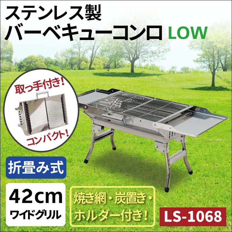 バーベキューコンロ BBQ グリル コンロ 取っ手付き 高さ:低い LS-1068 ステンレス 折り畳み式 組立不要