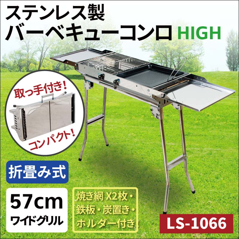 バーベキューコンロ BBQ グリル コンロ 取っ手付き 高さ:高め LS-1066 ステンレス 折り畳み式 組立不要