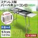 【緊急セール!】 バーベキューコンロ BBQ グリル コンロ 取っ手付き 高さ:高め LS-1066 ステンレス 折り畳み式 組立不要
