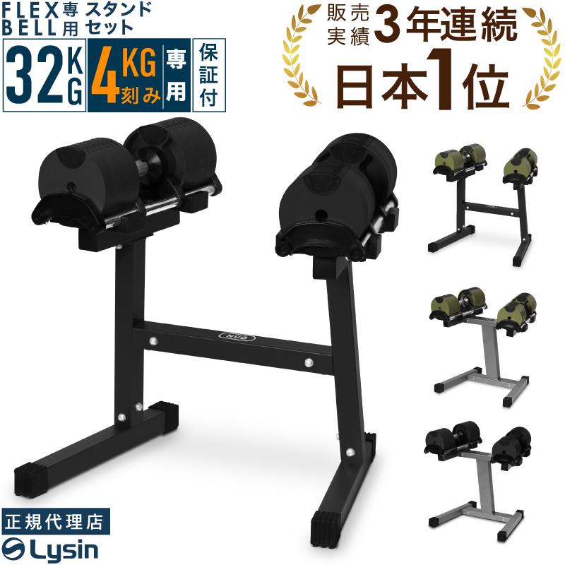 【決算キャンペーン中!】 FLEXBELL32 フレックスベル スタンダード(4kg刻み) 32kg 2個 と フレックスベル専用 ダンベルスタンド セット 【1年保証】