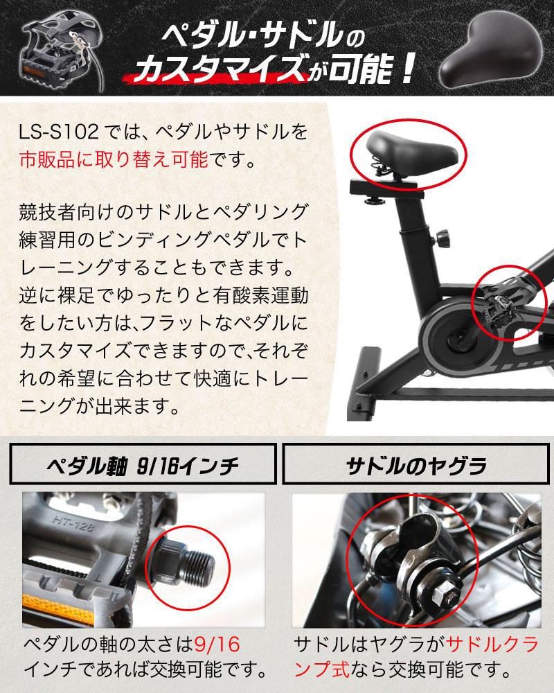 【2020年7月新発売】 スピンバイク フィットネス バイク 静音 6kgホイール 小型 ルームバイク LS-S102 【 エクササイズバイク トレーニングバイク ルームランナー エアロ バイク ビクス 】 【1年保証】