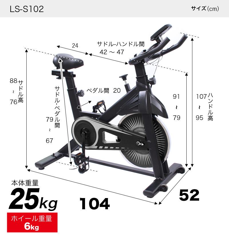【決算キャンペーン中!】 【2020年7月新発売】 スピンバイク フィットネス バイク 静音 6kgホイール 小型 ルームバイク LS-S102 【 エクササイズバイク トレーニングバイク ルームランナー エアロ バイク ビクス 】 【1年保証】