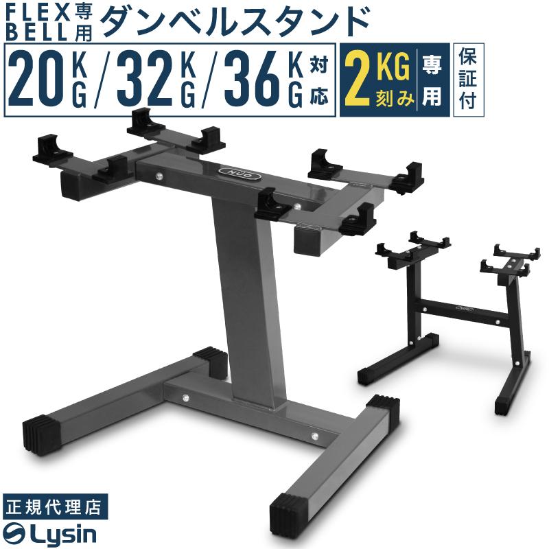 【1年保証】 フレックスベル 2kg刻み 専用 ダンベル スタンド 20kg 32kg 対応 FLEXBELL increment edition 用