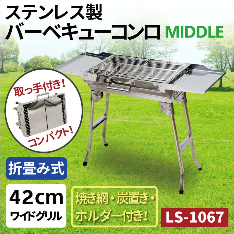 【アウトレット】 バーベキューコンロ BBQ グリル コンロ 取っ手付き 高さ:中 LS-1067 ステンレス 折り畳み式 組立不要