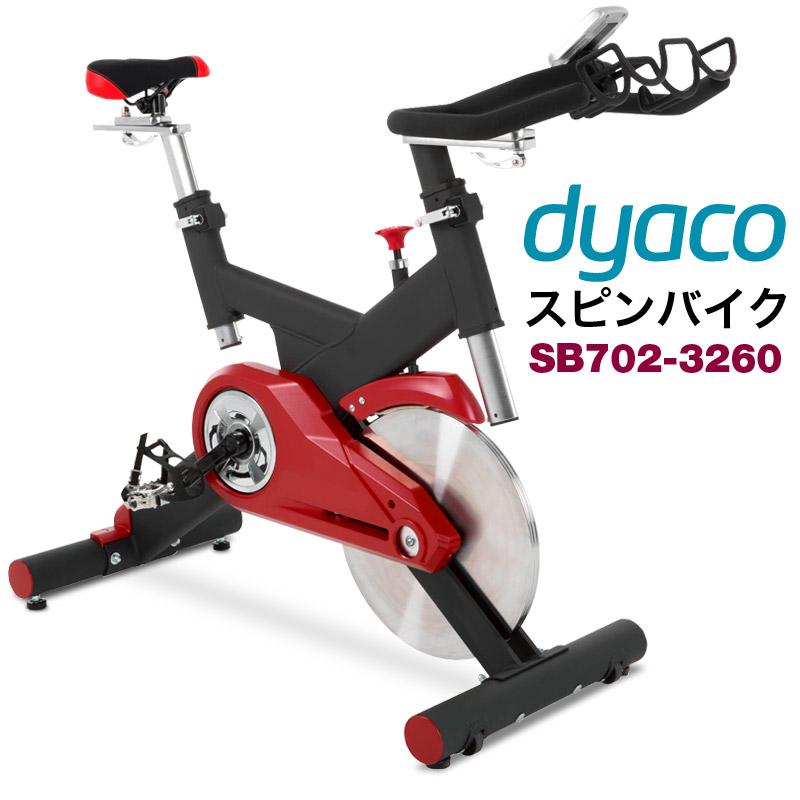 【組立設置無料!】 スピンバイク ダイヤコ (DYACO) 静音 フィットネス バイク SB702-3260 【メーカー1年保証あり】