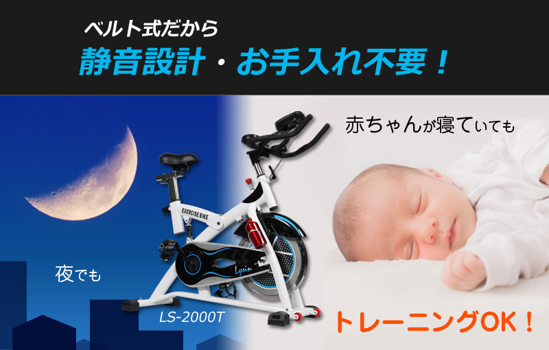 スピンバイク フィットネス バイク エアロ ビクス 静音 8kgホイール 小型 人間工学設計 ルームバイク LS-9011N 【1年保証】