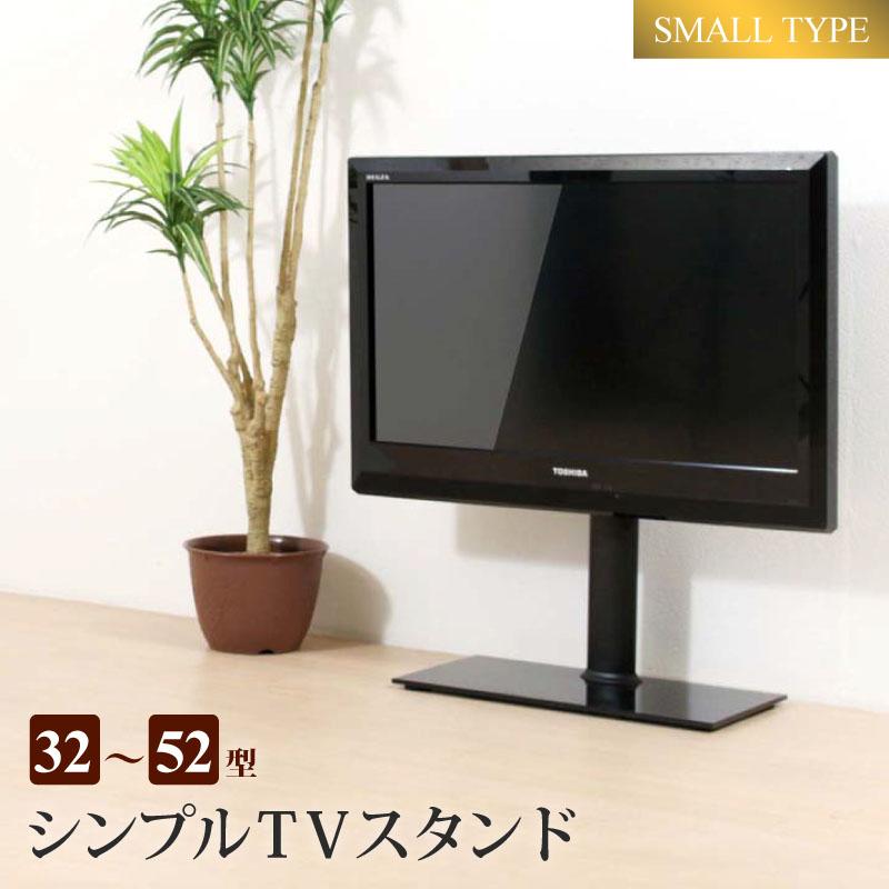 テレビスタンド テレビ台 ロータイプ 薄型 32型〜52型 おしゃれ ブラック 強化ガラス 台 壁寄せ 高さ無段階調整 LS-TB001