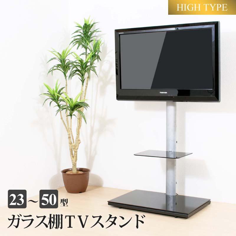 テレビスタンド テレビ台 ハイタイプ 23型〜50型 おしゃれ 強化ガラス 台 壁寄せ 高さ3段階調整 LS-D1250