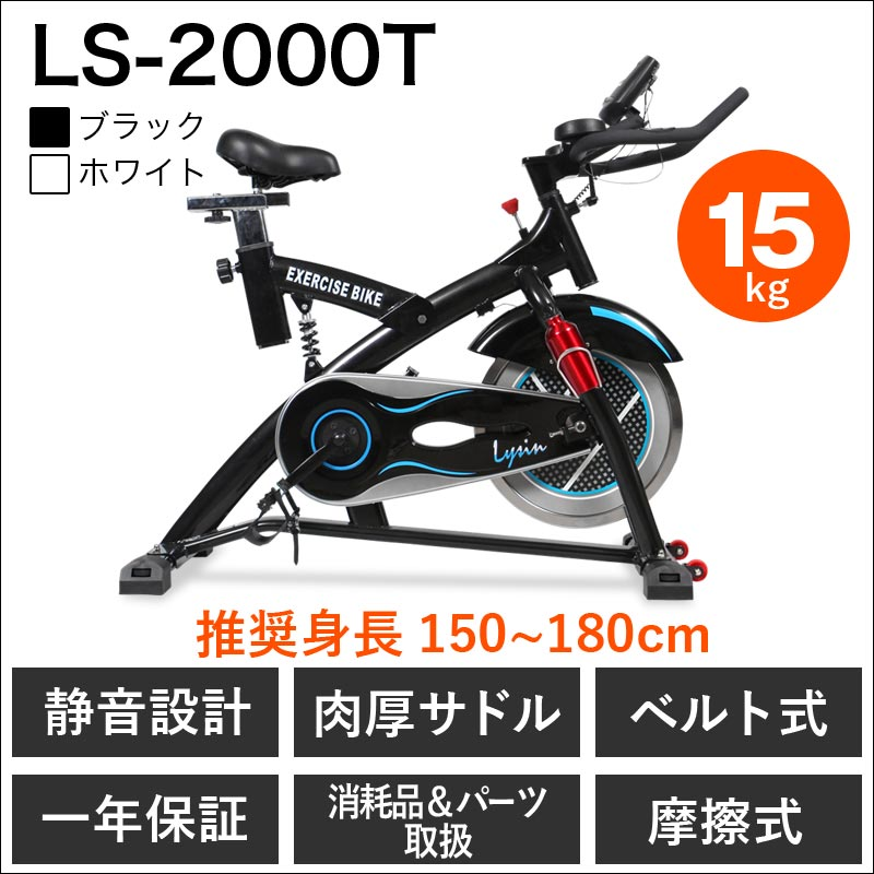 スピンバイク フィットネス バイク エアロ ビクス 静音 15kgホイール サスペンション搭載 美しいフォルム 小型 中型 人間工学設計 ルームバイク LS-2000T 【1年保証】