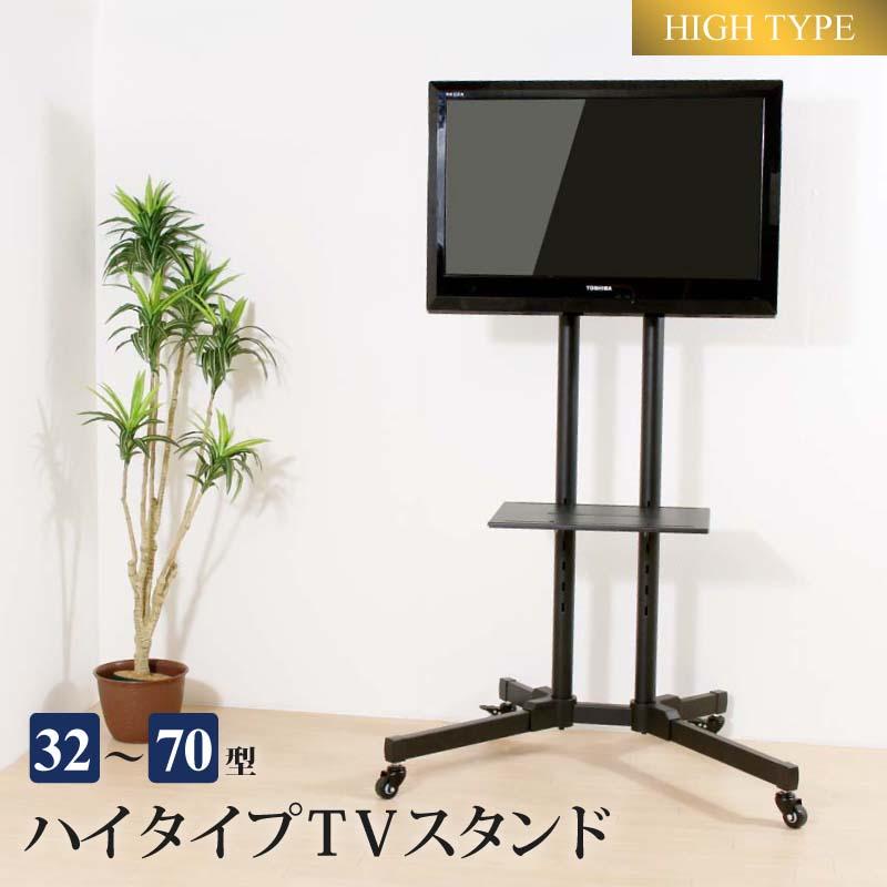テレビスタンド テレビ台 ハイタイプ キャスター 付き 移動式 32型〜70型 ブラック 高さ3段階調整 角度調整 LS-D910