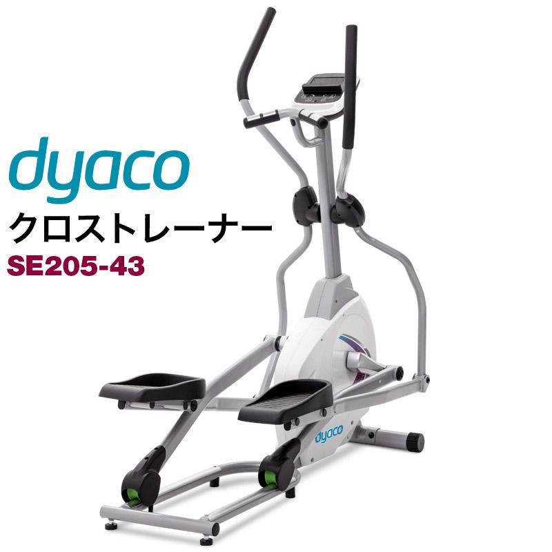 【組立設置無料!】 クロストレーナー ダイヤコ (DYACO) 静音エリプティカルクロストレーナー 家庭用 SE205-43【メーカー1年保証あり】