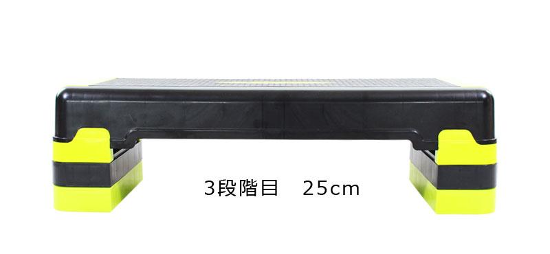 ステップ台 ステップボード 25 安心のワイドタイプ 幅88cm ハイタイプ 高さMAX25cm 3段 踏み台昇降 エクササイズ ダイエット ステッパー