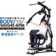 ホームジム マルチ トレーニング 器具 セット 総合 大型 ワイヤー式 マシン 重りの無い静音設計 BODY WEIGHT GYM DX LS-SA-690