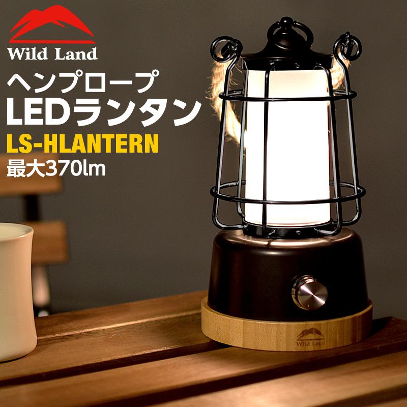ランタン LED USB 充電式 Wild Land LEDランタン ヘンプロープ バッテリー アウトドア キャンプ 明るい おすすめ おしゃれ 防災 グッズ LS-HLANTERN