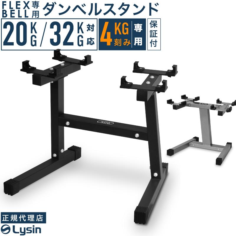 FLEXBELL フレックスベル スタンダード(4kg刻み)専用 20kg 32kg 対応 ダンベル スタンド 【1年保証】