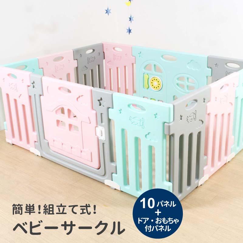 ベビーサークル 赤ちゃん ベビー ゲート フェンス プレイペン おもちゃ付き 12枚セット 151×115cm 高さ62cm 軽量 簡単設置 自在配置可能 LS-102BC01