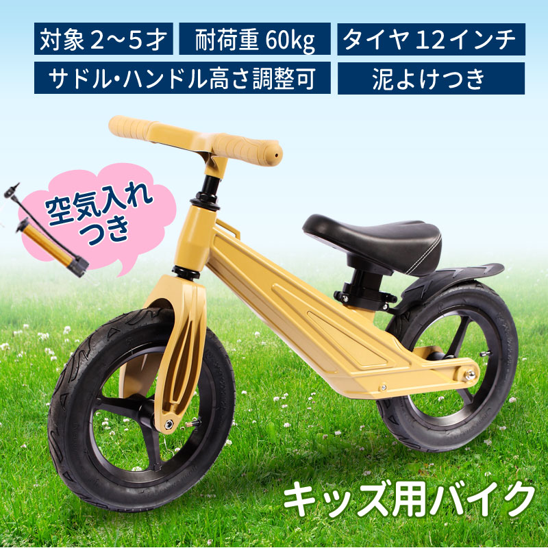 バランス キック バイク 子供 キッズ 幼児 自転車 トレーニング