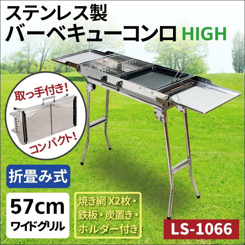 【アウトレット】 バーベキューコンロ BBQ グリル コンロ 取っ手付き 高さ:高め LS-1066 ステンレス 折り畳み式 組立不要